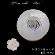 シリコンモールド【48.バラ】【1個売り】レジン枠 シリコン 粘土