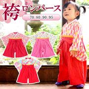 女子 袴 ロンパースカバーオール ベビー キッズ 子供服 ベビー服 女の子 衣装 和服 長袖 フォーマル