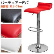 バーチェア PVC BK/RD/WH