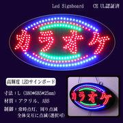 LEDサインボード カラオケ 文字 380×680 LED 看板 サインボード からおけ モーションパネル