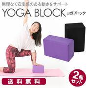ヨガブロック 2個セットフォ-ムブロック ブロック ヨガ ストレッチ ポーズ サポート