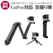 GoPro 対応 3Way 自撮り棒アクションカメラ 自撮り 三脚 セルカ棒 SJCAM HERO5 HERO6
