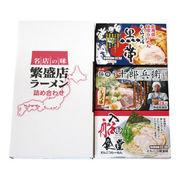(食品)(ラーメン詰合せ)乾麺・全国繁盛店ラーメンセット6食 CLKS-02
