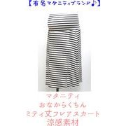 【マタニティ有名ブランド♪】マタニティ おなからくちんミティ丈フレアスカート 涼感素材
