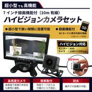 ハイビジョン防水小型カメラ+7インチLCD防犯録画セット(10mケーブル付き)
