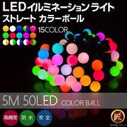 イルミネーション カラーボール 5m 50球 RGB ボール型 カラーボールストレート 防雨 防水