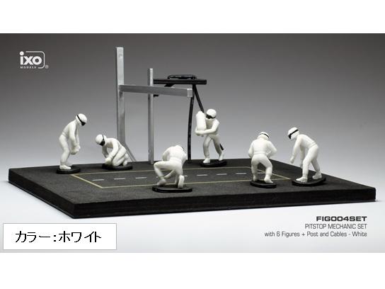 ixo/イクソ ピットストップ メカニックセット メカニックフィギュア6体、支柱&ケーブル  ホワイト