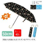 折りたたみ傘 和柄格子