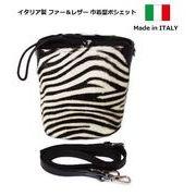 イタリア製 ファー&レザー 巾着型ポシェット