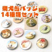 缶バッジ【柴犬】14種類アソート