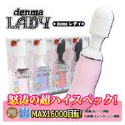 denma LADY(電マ レディー)ハイパワー&コードレスの電気マッサージャー│ピンク電マ 小型