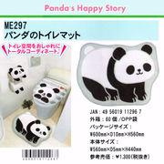 パンダのトイレマット