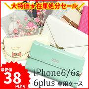在庫処分アソートセット iPhone6/6s/6plus スマホ ケース 背面 ソフト ハード 手帳型 iphone ケース カバー