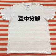 空中分解Tシャツ 白Tシャツ×黒文字 S~XXL