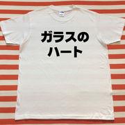 ガラスのハートTシャツ 白Tシャツ×黒文字 S~XXL