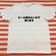 ビール飲みたいので帰りますTシャツ 白Tシャツ×黒文字 S~XXL