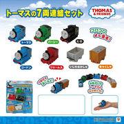 トーマスの7両連結セット