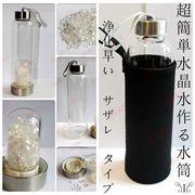 【即納771007】天然石 パワーストーン クリスタル ウォーター 水晶水 超簡単 作る水筒 水晶サザレ