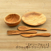 【オリーブ食器SET】ボウル&トレー&カトラリーセット
