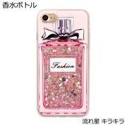 一部即納●iPhone XS XR MAX スマホ ケース 香水ボトル 流れ星 キラキラ 砂 かわいい