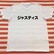 ジャスティスTシャツ 白Tシャツ×黒文字 S~XXL