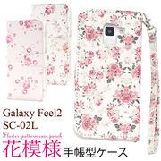 2019春夏新作 スマホケース 花柄 手帳型ケース Galaxy Feel2 SC-02L ギャラクシーフィール2 ケース 手帳型