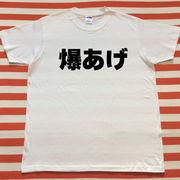 爆あげTシャツ 白Tシャツ×黒文字 S~XXL