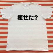 痩せた?Tシャツ 白Tシャツ×黒文字 S~XXL
