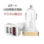 【一部即納】2ポート USB車載充電器 デジタル 数字電圧計 USB充電器 電圧計 シガーソケット 5V 2.1A