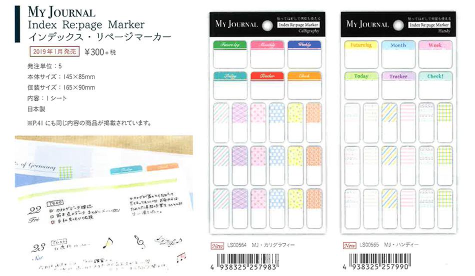 MY JOURNAL インデックス・リページマーカー【2019_1月発売】2種類