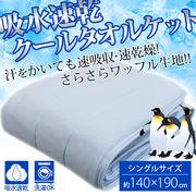 [8月24日まで特価]吸水速乾 クールタオルケット シングルサイズ ネイビー 約140X190cm