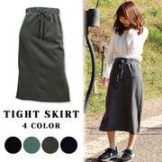 【2019春夏新作】やわらかく爽やかな手ざわりがイチオシです!着まわしやすいタイトスカート☆