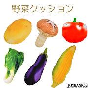 【2019新作】野菜クッション【インテリア/雑貨/食材/枕/リアル/抱き枕/快眠/安眠】