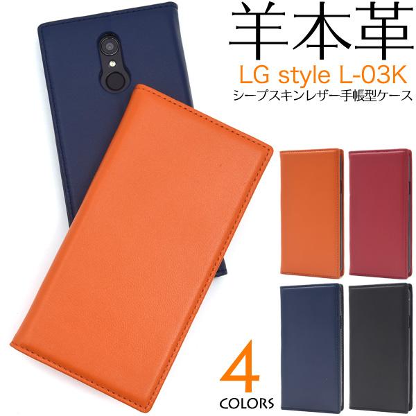 手帳型ケース LG style L-03K スマホケース エルジースタイル ケース l-03k 羊本革 人気 おしゃれ かわいい