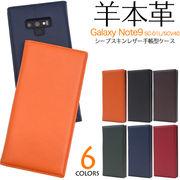 手帳型ケース Galaxy Note9 SC-01L SCV40 スマホケース ギャラクシーノート9 ケース 羊本革 手帳ケース