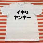 イキりヤンキーTシャツ 白Tシャツ×黒文字 S~XXL