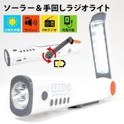 多機能手回しソーラーデスクライト ソーラー充電LEDライト&多機能防災ラジオ!