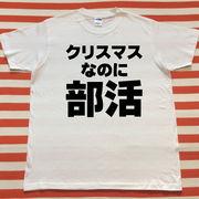 クリスマスなのに部活Tシャツ 白Tシャツ×黒文字 S~XXL