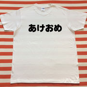 あけおめTシャツ 白Tシャツ×黒文字 S~XXL