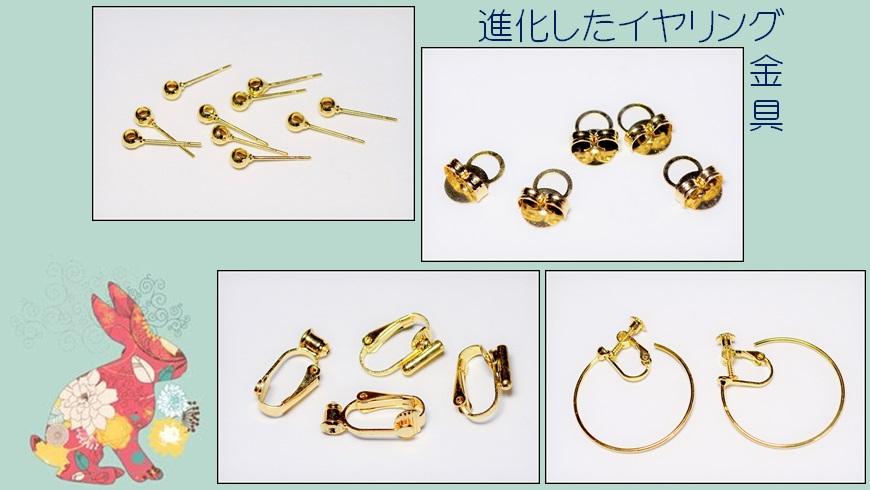 【進化したオリジナル金具】イヤリング基礎金具・ピアス金具 ピアスをイヤリングに変換金具
