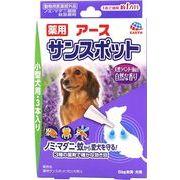 アース 薬用サンスポットラベンダー 小型犬用 0.8g×3本 【おまとめ60個】