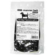 ペットプロ マナーベルト Sサイズ ブラック/ドット 【おまとめ128個】