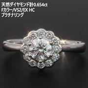 天然ダイヤモンド計0.654ct Fカラー/VS2/EXCELLENT HC Pt900プラチナリング 11号