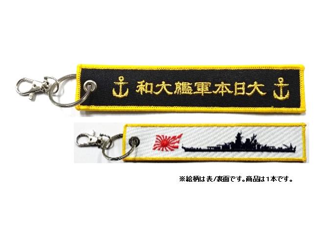 KBオリジナルアイテム ししゅうタグ 戦艦大和