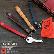 デイズアート DaysArt ストラップ キーホルダー メンズ 本革 栃木レザー 日本製