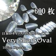 高品質 ベリーショートオーバル 【美しい形】約600枚セット チップ 付け爪 ネイルチップ