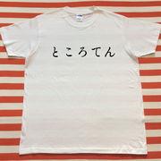 ところてんTシャツ 白Tシャツ×黒文字 S~XXL