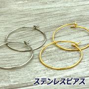 【ピアス】【ステンレス 316L】 フープピアス /アクセサリー/ハンドメイド素材/