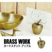 生活 雑貨 BRASS WORK カードスタンド アップル ナチュラルライフ