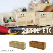 生活 雑貨 SHIPPING BOX シッピングボックス スリム 収納 DIY